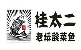 桂太二老坛酸菜鱼LOGO