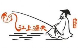 江上渔夫酸菜鱼LOGO