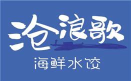沧浪歌海鲜水饺LOGO