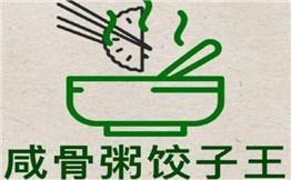 咸骨粥饺子王LOGO