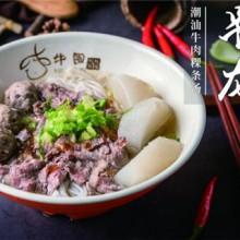 牛囤潮汕牛肉粿条汤