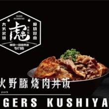 虎串烧肉丼饭专门店