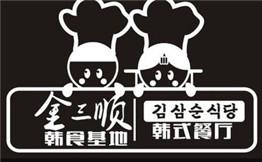 金三顺韩式餐厅LOGO