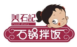 美石记石锅拌饭LOGO