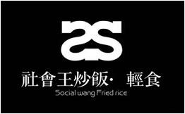 社会王炒饭LOGO
