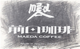 前田咖啡LOGO