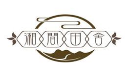 湘间田舍LOGO