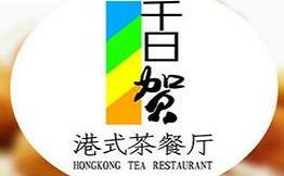 千日贺茶餐厅LOGO