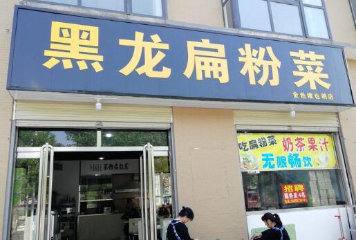 黑龙扁粉菜加盟店