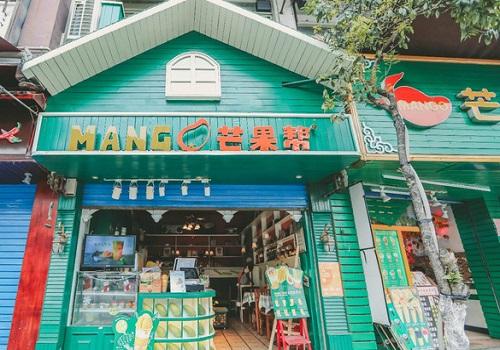 MANGO芒果帮