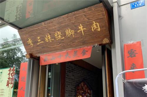 李三妹跷脚牛肉