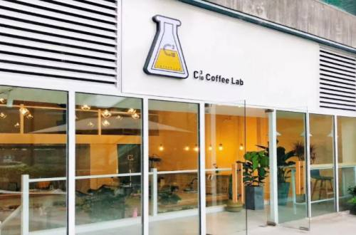 C十三咖啡实验室