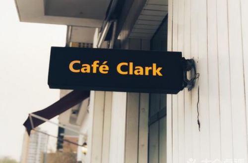Cafe Clark加盟费