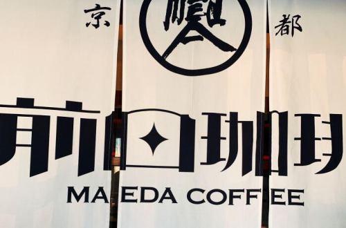 前田咖啡加盟费