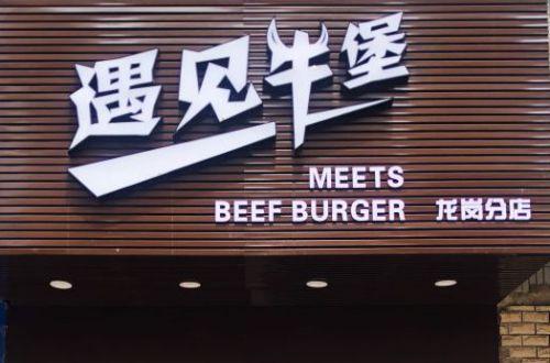 遇见牛堡加盟费
