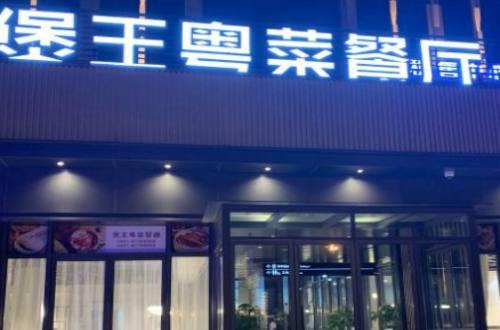煲王粤菜餐厅