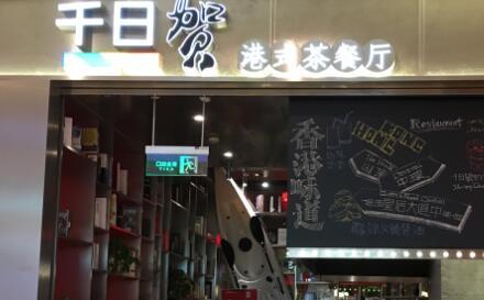 千日贺茶餐厅加盟