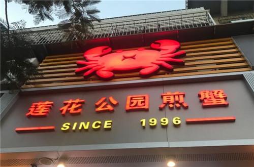 莲花公园煎蟹