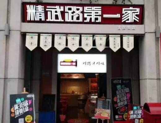 精武路第一家加盟店