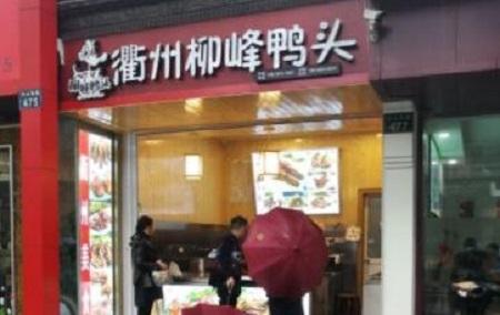 衢州柳峰鸭头加盟