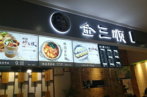 金三顺韩式餐厅加盟费