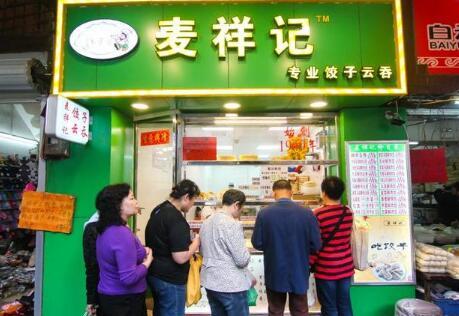 麦祥记专业饺子云吞总部
