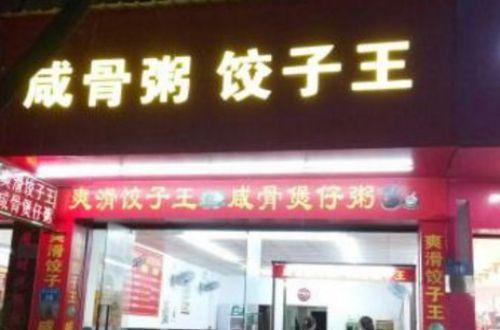 咸骨粥饺子王加盟费