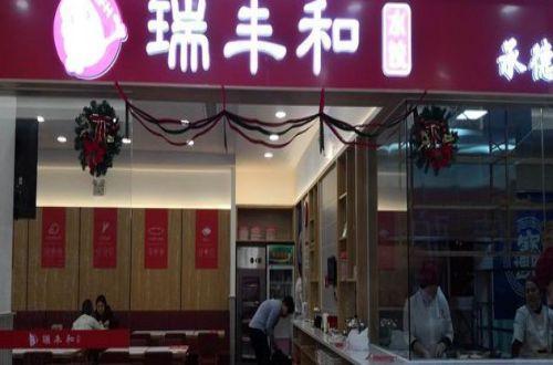 瑞丰和水饺加盟费