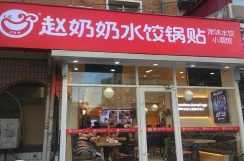 赵奶奶水饺锅贴