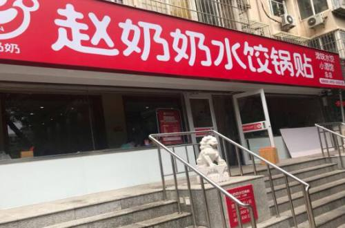 赵奶奶水饺锅贴加盟费