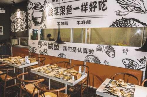 桂太二老坛酸菜鱼加盟费