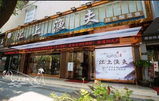 江上渔夫酸菜鱼加盟店