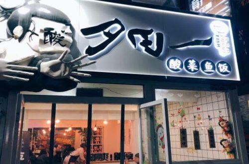 夕田一酸菜鱼饭