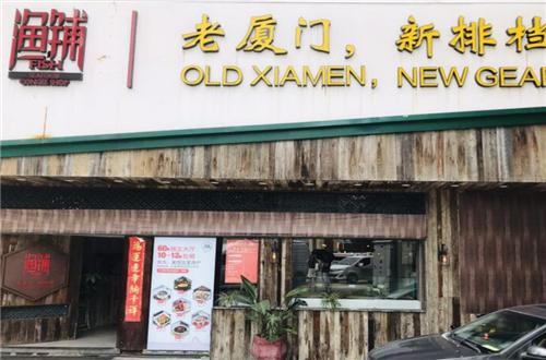 渔铺加盟打造厦门人气餐厅,告诉你开中餐店需要哪些条件!