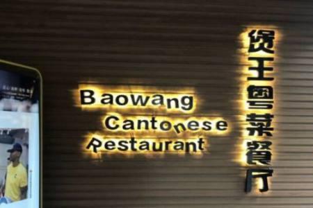 煲王粤菜餐厅加盟好不好?火的一塌糊涂,加盟非常合理的!
