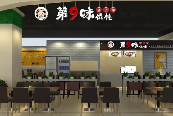 第9味老上海馄饨王教你如何看懂商机,赢得未来!