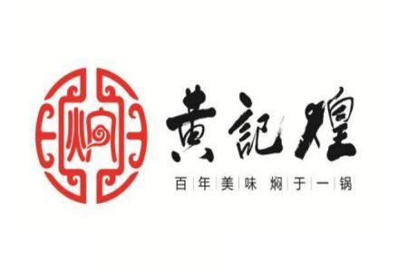 黄记煌三汁焖锅创始人