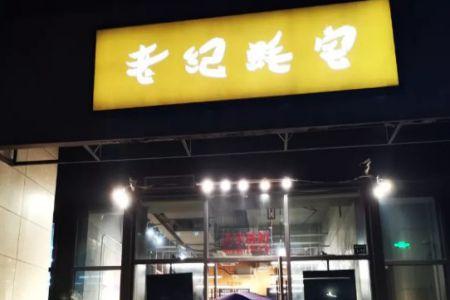 红遍抖音的生蚝店老纪蚝宅创始人大揭秘:年收入为何能过5000万?