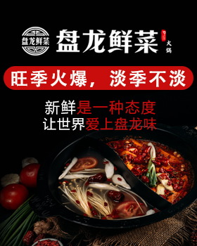 盘龙鲜菜火锅