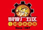 钢管厂五区串串香