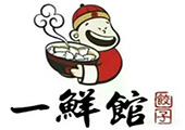 一鲜馆水饺LOGO