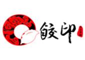 饺印手工水饺LOGO