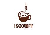 1920咖啡LOGO