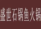 盛世石锅鱼火锅LOGO