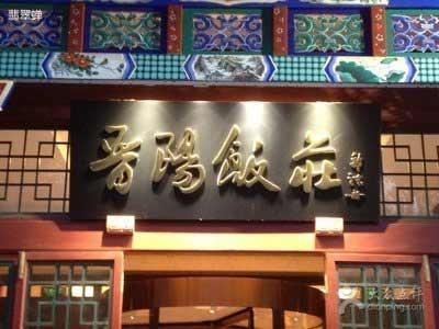 中餐老品牌晋阳饭庄,老饭店的佼佼者