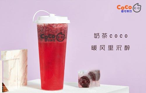 coco奶茶加盟费多少钱有什么加盟条件?