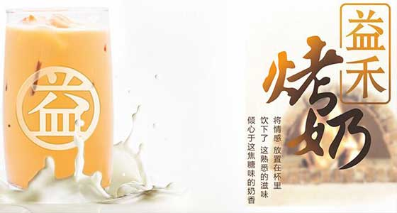 益禾堂奶茶加盟怎么样加盟有什么优势?