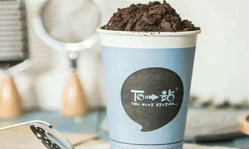 下一站奶茶加盟怎么样加盟费是多少?
