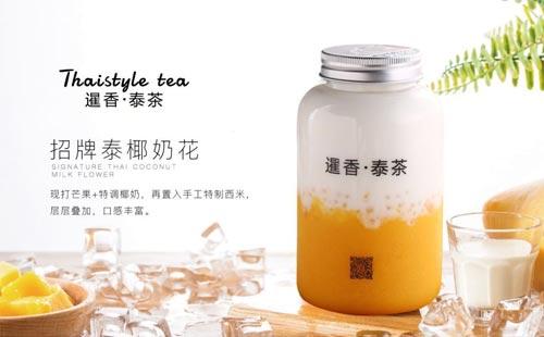 暹香泰茶加盟有哪些流程怎么加盟?